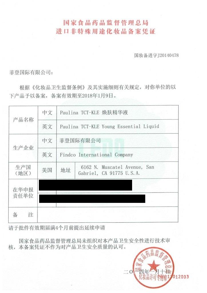 Paulina-TCT-KLE-煥膚精華液-中國化妝品備案憑證-724x1024-b